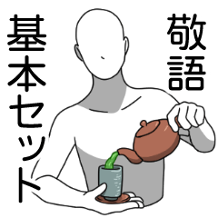 白人間の基本セット【敬語】