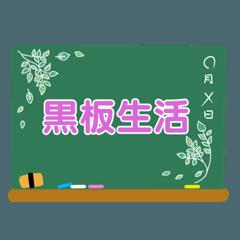 黒板生活(日常会話編)