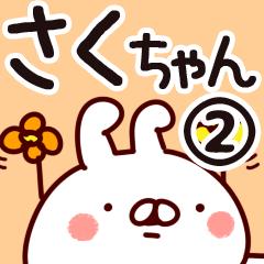 【さくちゃん】専用2