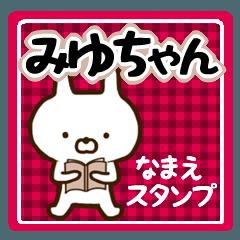 ★みゆちゃん★の名前スタンプ