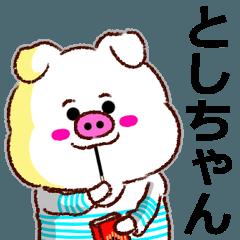 【決定版】名前のスタンプ「としちゃん」