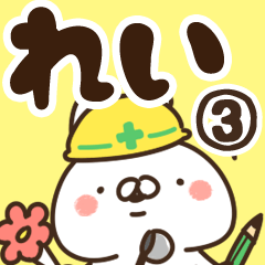 【れい】名前3