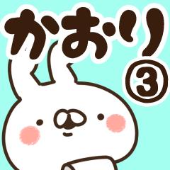 【かおり】専用3