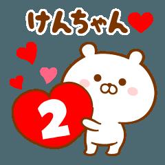 ♥愛しのけんちゃん♥に送るスタンプ2
