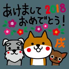 2018年賀スタンプ【戌年】