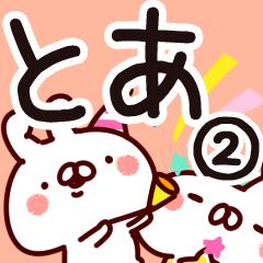【とあ】専用2