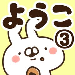 【ようこ】専用3