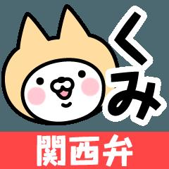 【くみ】の関西弁の名前スタンプ