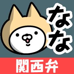 【なな】の関西弁の名前スタンプ