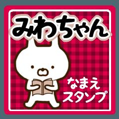 ★みわちゃん★の名前スタンプ