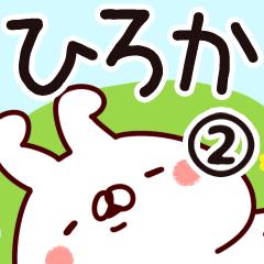 【ひろか】専用2