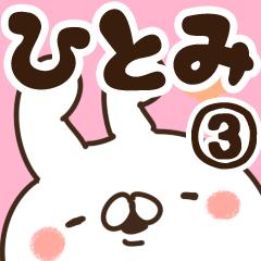【ひとみ】専用3