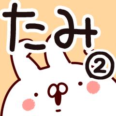 【たみ】専用2
