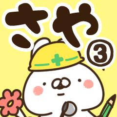 【さや】専用3