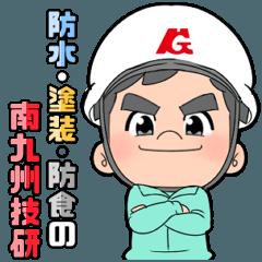 防水・塗装・防食の南九州技研