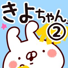 【きよちゃん】専用2