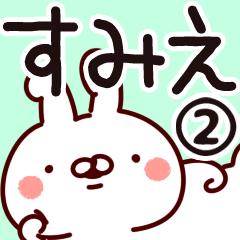 【すみえ】専用2