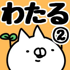 【わたる】専用2