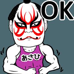 あさひの歌舞伎風の筋肉力士なまえスタンプ