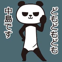 中島パンダ
