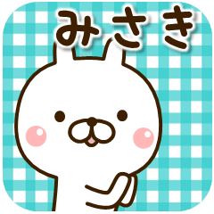 [LINEスタンプ] ☆みさき☆さんのお名前スタンプ