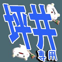 ★坪井さん専用★(坪井一択)