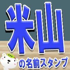 ★米山さんの名字スタンプ★