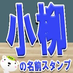 ★小柳さんの名前スタンプ★