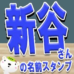 ★新谷さんの名前スタンプ★