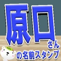 ★原口さんの名前スタンプ★