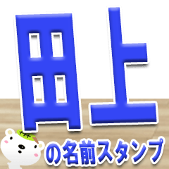 ★田上さんの名前スタンプ★