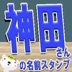★神田さんの名前スタンプ★