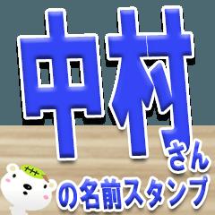 ★中村さんの名前スタンプ★