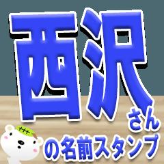 ★西沢さんの名前スタンプ★
