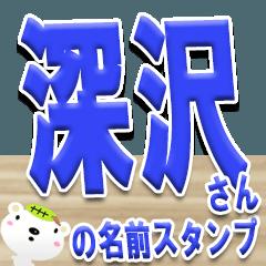 ★深沢さんの名前スタンプ★