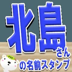 ★北島さんの名前スタンプ★