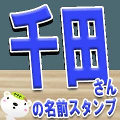 ★千田さんの名前スタンプ★