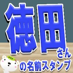 ★徳田さんの名前スタンプ★