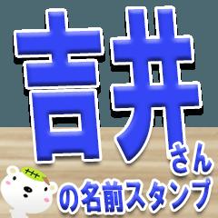 ★吉井さんの名前スタンプ★