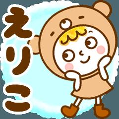 お名前スタンプ【えりこ】