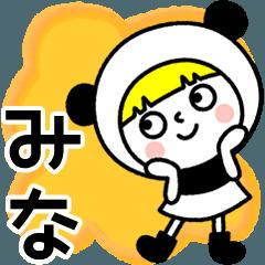 お名前スタンプ【みな】
