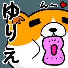 [LINEスタンプ] ゆりえより愛を込めて(名前スタンプ・猫)