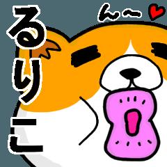 [LINEスタンプ] るりこより愛を込めて(名前スタンプ・猫)