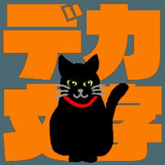 大人が使える動く黒猫とデカ文字