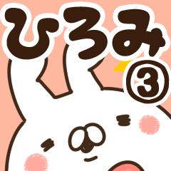 【ひろみ】専用3