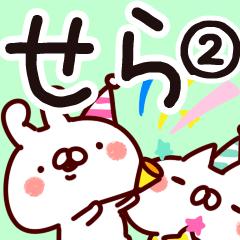 【せら】専用2