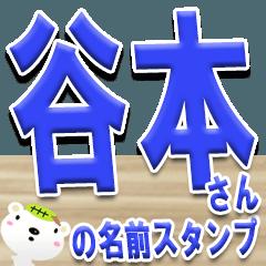 ★谷本さんの名前スタンプ★
