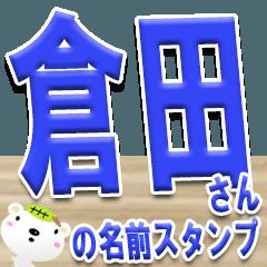 ★倉田さんの名前スタンプ★