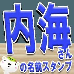 ★内海さんの名前スタンプ★