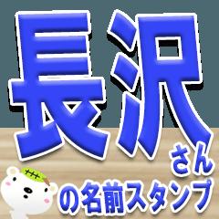 ★長沢さんの名前スタンプ★